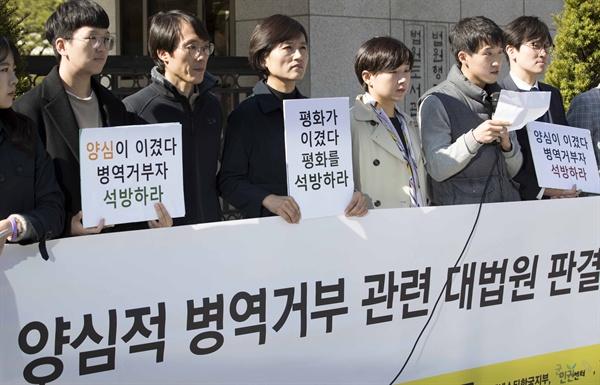 1일 서울 서초구 대법원 앞에서 양심적 병역거부 관련 대법원 판결에 대한 입장 발표 기자회견이 열리고 있다.