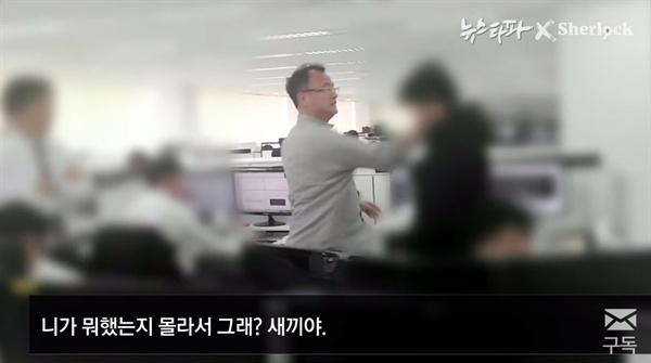 지난 10월 30일 탐사보도전문매체 '셜록'과 '뉴스타파'가 공개한 양진호 한국미래기술 회장의 전 직원 폭행 영상.