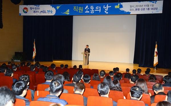 김경수 경남지사는 11월 1일 '직원 소통의 날' 행사에서 인사말을 했다.