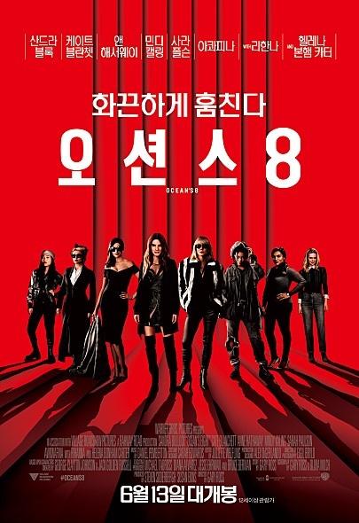 <오션스8> 포스터
