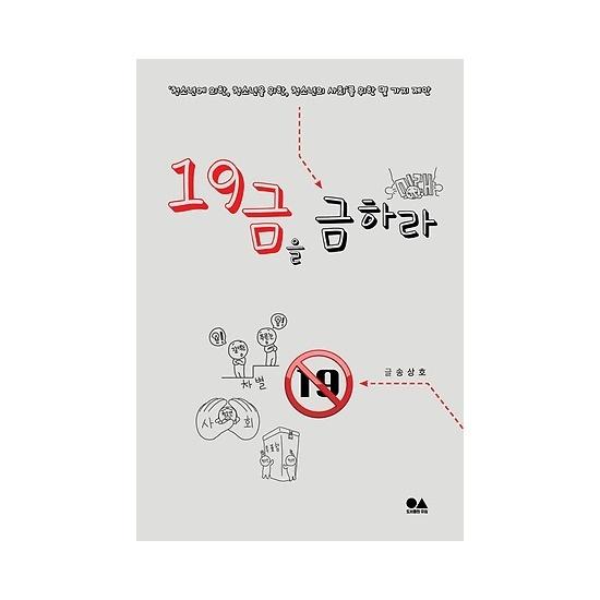 책표지 <19금을 금하라>, 송상호, 도서출판 유심, 2018.10