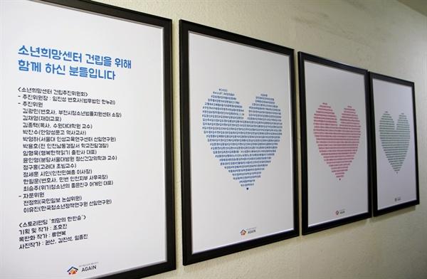 소년희망센터 입구에는 스토리펀딩 후원자와 기부단체들의 이름이 새겨진 액자가 걸려 있다.