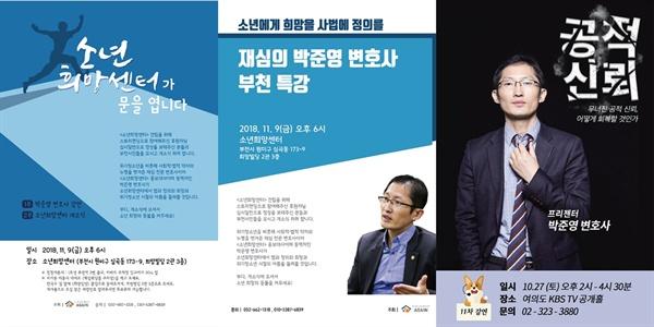 소년희망센터 개소식과 박준영 명견만리 출연을 알리는 웹포스터
