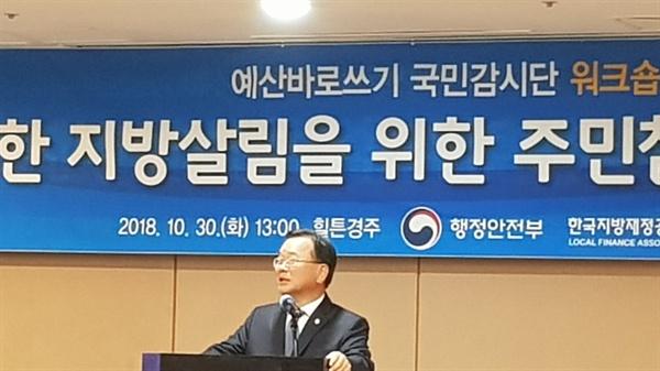 30일 오후, 경주 힐튼호텔 세미나실에서 개최된 행정안전부와 지방재정공제회가  공동 주최한 '예산바로쓰기 국민감시단 '18후반기 워크숍'에서 김부겸 장관이 인사말을 하고 있다.