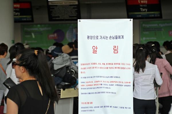 평양으로가는 사람들  2018년 8월 6일 인문학 기행단이 귀국하는 러시아 블라디보스톡 공항에서 만난 북한 동포들. 이날 100여명의 북한 사람들이 평양으로 가는 고려항공에 탑승하기 위해 출국 수속을 밟고 있었다.