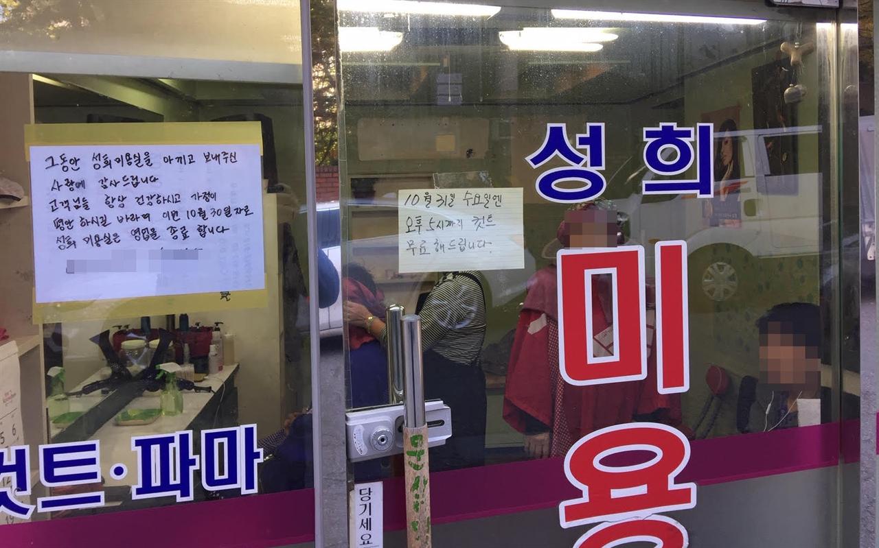 성희 미용실이 10월 30일자로 문을 닫았다. 가파르게 오른 임대료로 가게를 비워야 하는데, 주머니 사정에 맞는 대체 가게를 못 찾아서이다.