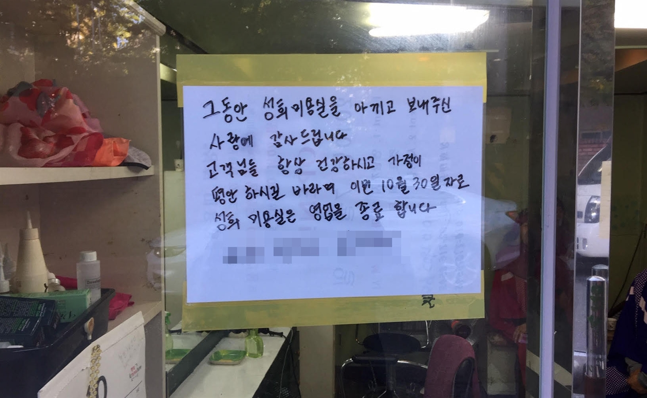 유리에 붙은 폐점 안내문의 뒷면을 보니 수년 전 이 가게를 개점할 때 인사말이 쓰여 있었다.