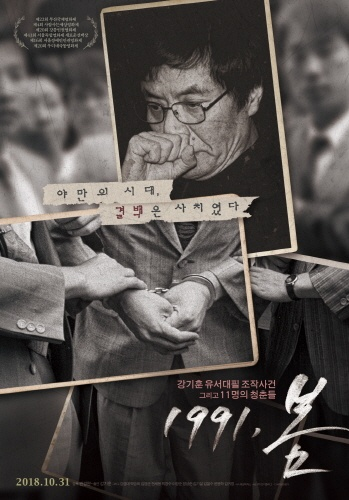<1991, 봄> 영화 포스터