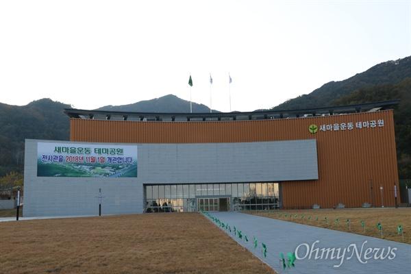 경상북도와 구미시가 지난 1일 개관한 경북 구미의 새마을운동 테마공원 전시관.