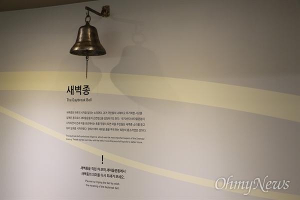 지난 1일 개관한 새마을운동 테마공원 전시관 내부.