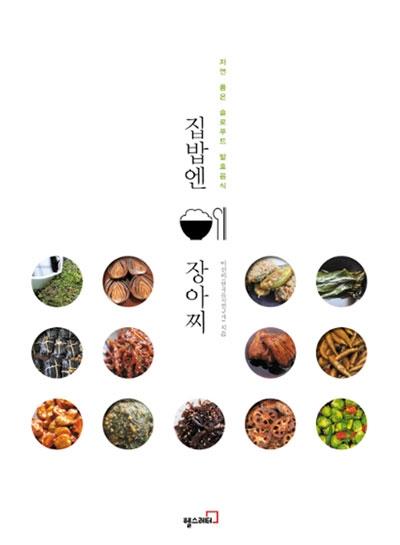 이선미 박사의 <집밥엔 장아찌> 표지.