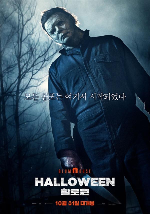 영화 <할로윈> 포스터
