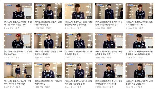 방송 하루 전날이 되서야 네이버TV에 공개된 MBC < 언더나인틴 >의 참가자 소개영상은 < 프로듀스 101 >, < 고등래퍼 > 등 기존 프로그램 출연 경력자를 제외하면 대부분 몇백회 조회수를 넘기지 못했다.