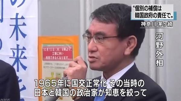 고노 다로 일본 외무상의 일제강점기 강제징용 한국인 피해자 보상 관련 연설을 보도하는 NHK 뉴스 갈무리.
