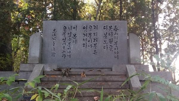 광주 도심 사직공원에 세워진 장군의 <춘산곡> 시비