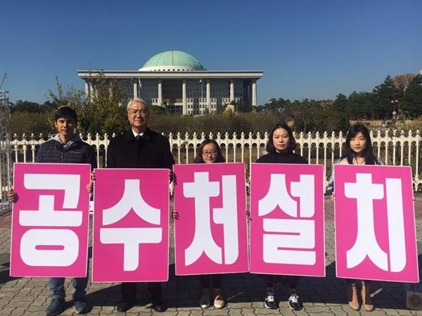 공수처설치 촉구 피케팅 국회 앞에서 공수처설치 촉구 피케팅을 하고 있는 활동가들