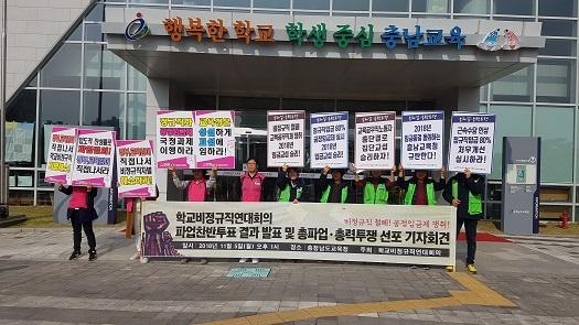 학교 비정규직 노동자들이 5일 충남교육청 앞에서 기자회견을 열었다.