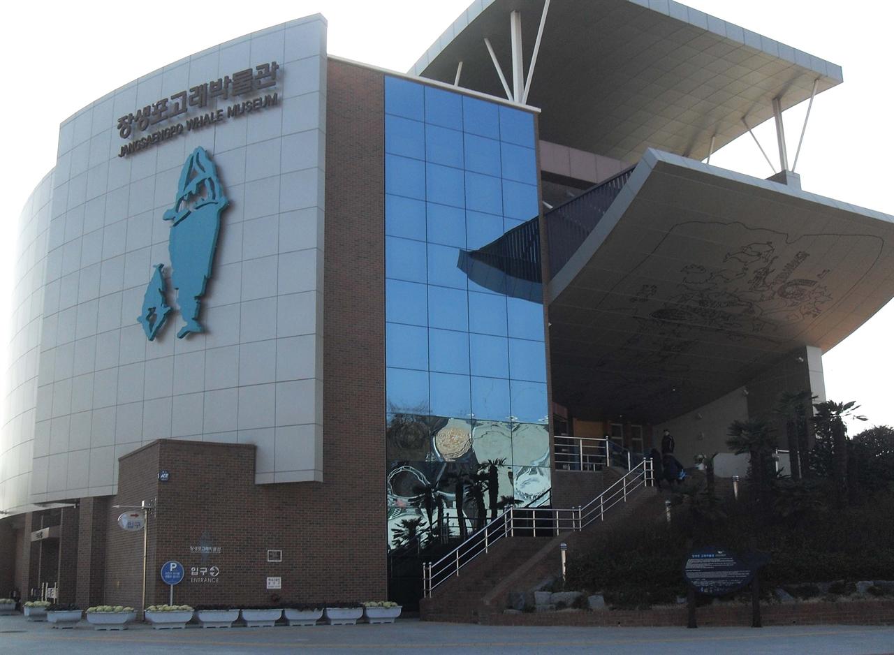 장생포고래박물관 모습.
