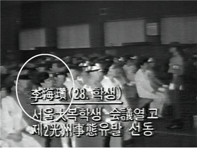 김대중 내란음모사건 당시 이해찬 대표 재판 장면