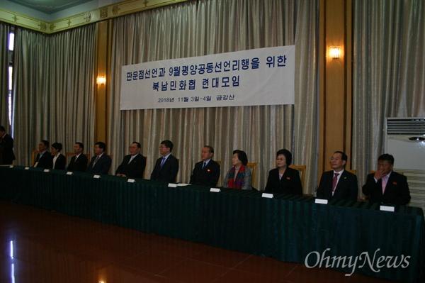 지난 3일 열린 남북 민화협 상봉 및 연대모임.