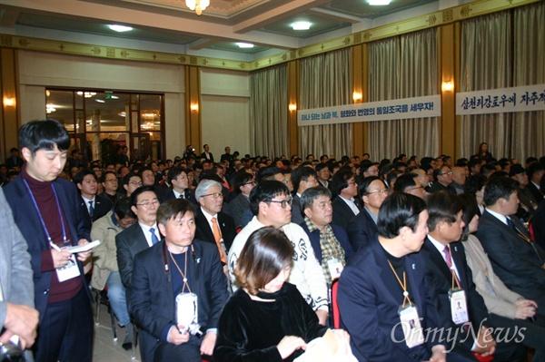 지난 3일 남북 민화협 상봉 및 연대모임 대회장을 가득 메운 관계자들.