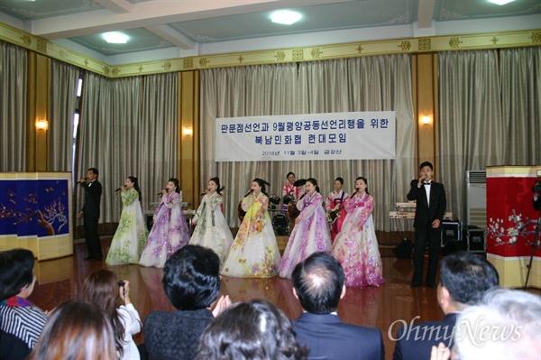 지난 3일 남북 민화협 상봉 및 연대모임에서 무대에 올라 공연을 한 북측 통일음악단.
