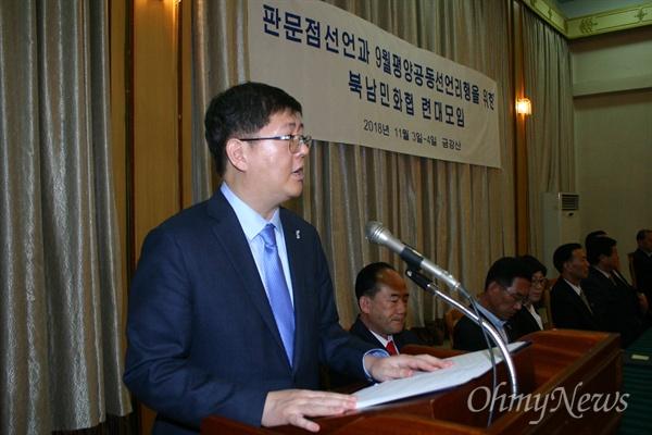 김홍걸 민화협 공동상임의장이 3일 남북 민화협 연대 및 상봉모임에서 축사를 하고 있다.