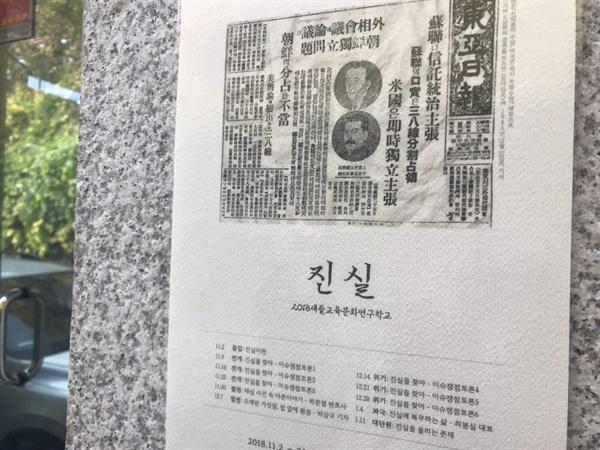 2018새들교육문화연구학교 안내문 이미지는 1945년 12월 27일자 동아일보 모스크바 3상회의 관련 신문기사.