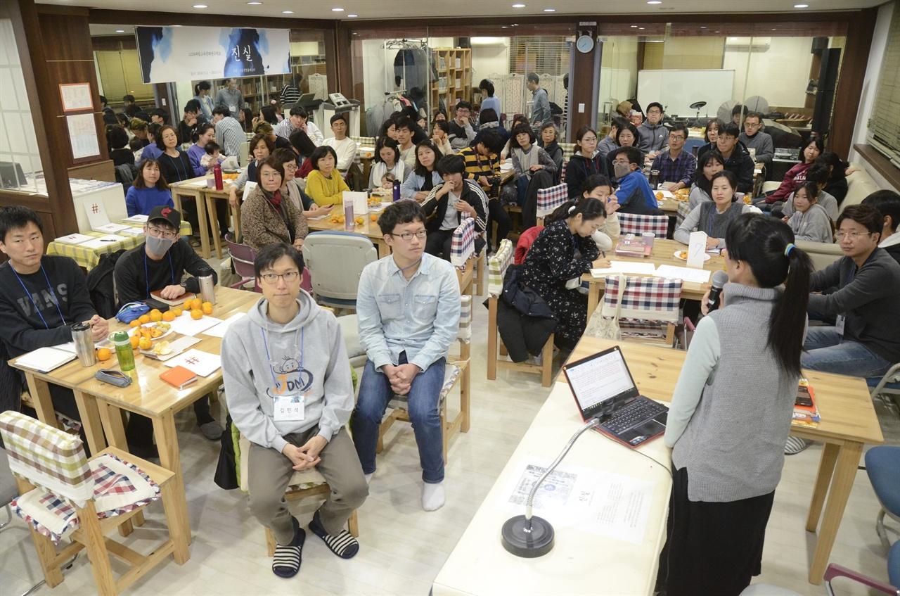 2018교육문화연구학교에 90여 명의 참여자가 함께 했다.