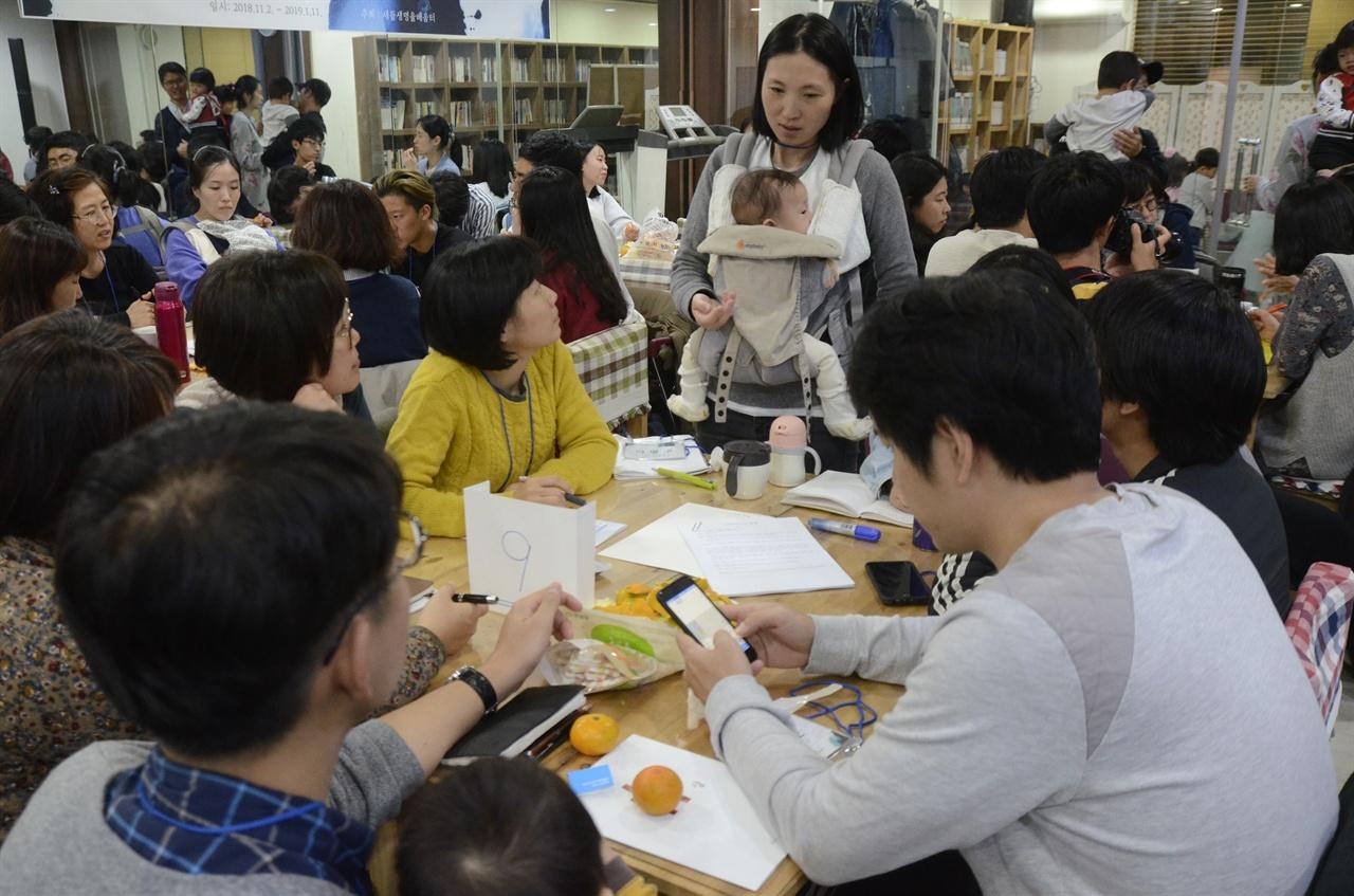 새들교육문화연구학교는 3세대가 함께 모이는 배움의 시간이다.