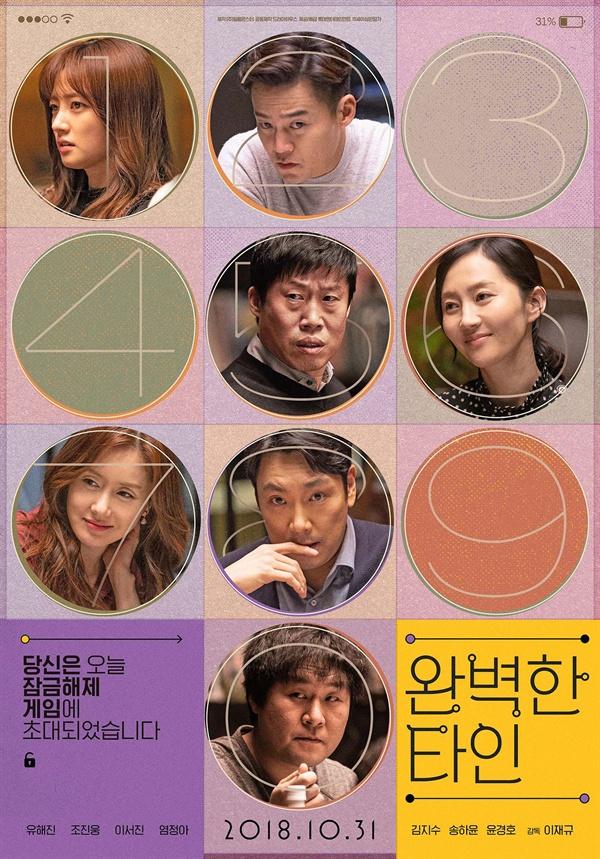 영화 <완벽한 타인> 포스터