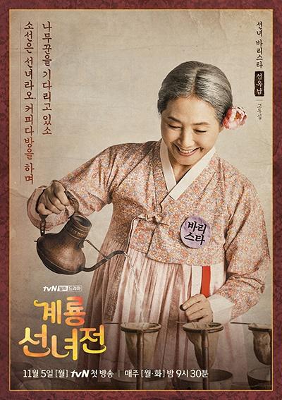 <계룡선녀전>의 선녀, 선옥남(고두심 분).
