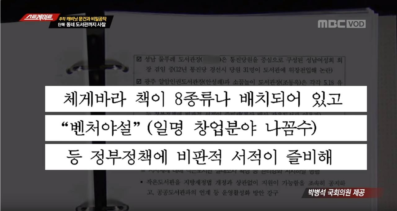 MBC <스트레이트>에 불온서적으로 언급된 <벤처야설>