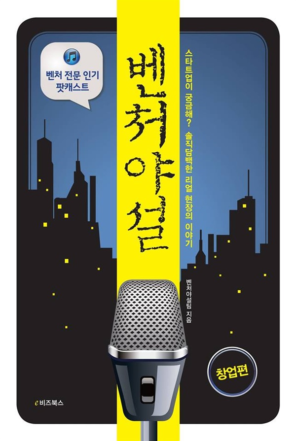 박근혜 정부에서 불온서적으로 취급했던 <벤처야설> 표지. 2013년에 출간된 이 책은 벤처창업자들을 위한 실용서로, 불온서적과는 거리가 멀다.