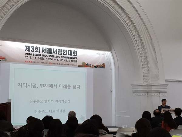 여태훈 진주문고 대표.