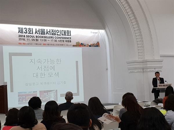김기중 구미 삼일문고 대표.