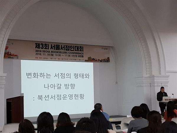 정성훈 북션서점 대표.
