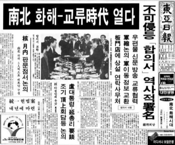 동아일보  <동아일보>의 1991년 12월 13일 1면