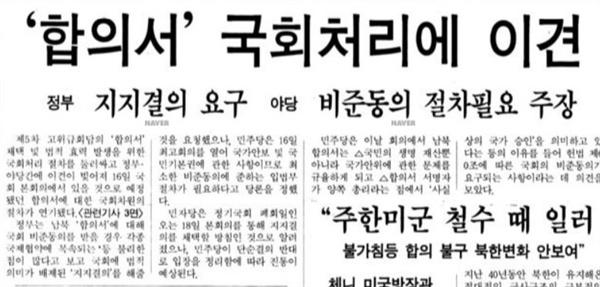 한겨레 <한겨레>의 1991년 12월 17일 보도