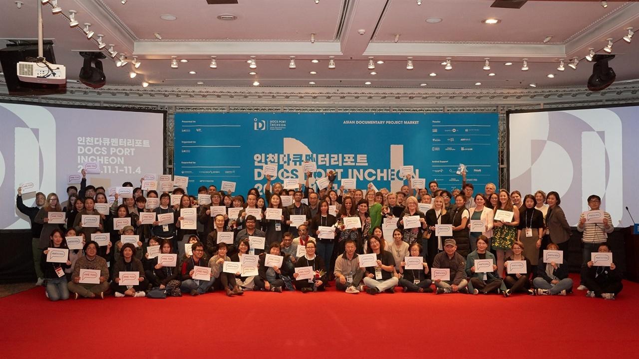 5회 인천다큐멘터리포트에 참가한 국내외 관계자들 및 수상자들