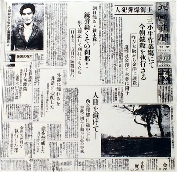 홋코쿠신문 윤 의사의 순국사실을 보도한 홋코쿠신문(북국신문).1932.12.19