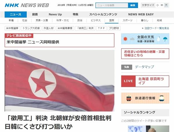 아베 신조 일본 총리의 조선인 강제징용 피해 배상 관련 발언에 대한 북한 국영 방송의 비판을 보도하는 NHK 뉴스 갈무리.