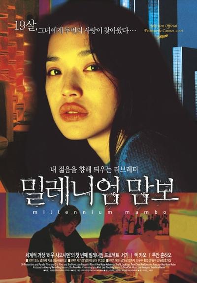<밀레니엄 맘보> 영화 포스터