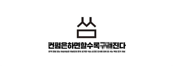 더불어민주당이 7일 공개한 유튜브 신규 공식채널 '씀'의 헤드 이미지