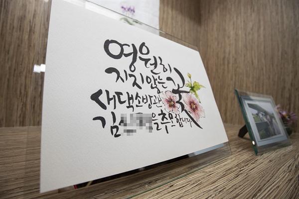 지난 2일부터 진행 중인 동양자수 특별전 '꽃은 지지 않는다'는 올해 3월 사고로 순직한 고 김아무개 소방관 추모전으로 열리고 있다.