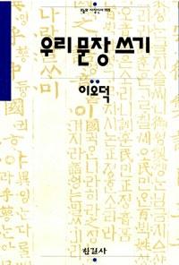 <우리 문장 쓰기> 표지