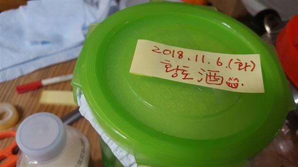 '황토주'는 김치냉장고에 넣고 나는 생수병에 따로 담은 막걸리 맛을 보기로 한다.