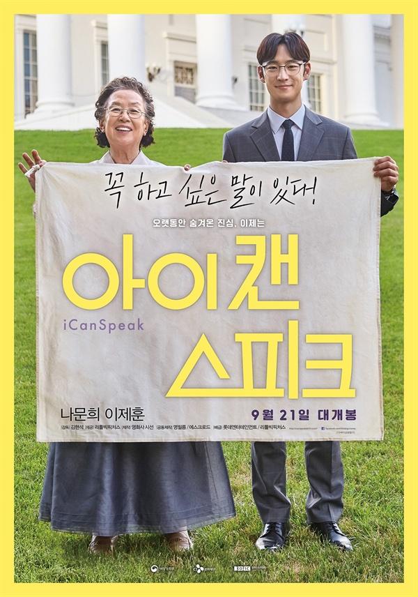 일본군 '위안부' 문제를 다룬 영화 <아이 캔 스피크> 영화 <아이 캔 스피르>(2017), <귀향>(2016) 등은 일본군 '위안부' 문제를 대중화하고 이슈화하는데 크게 기여하였다.