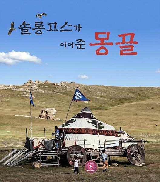 <솔롱고스가 이어준 몽골>은 고조선유적답사회원들이 몽골지역 오지를 돌아보며 느낀 점을 기록한 책이다. 사진전문가들이 동행해 촬영한 사진과 아름다운 글들을 실은 책으로 몽골화보집으로 손색이 없다.