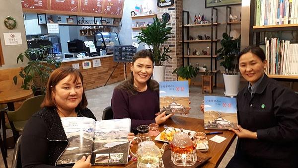 몽골에서 여수로 시집 온 여성들에게 <솔롱고스가 이어준 몽골>책을 선물했다.  왼쪽부터 히시게, 바야르, 델 게르마  . 이들 모두는 한국에 시집 온지 16년 이상이 돼 한국말이 유창하다.